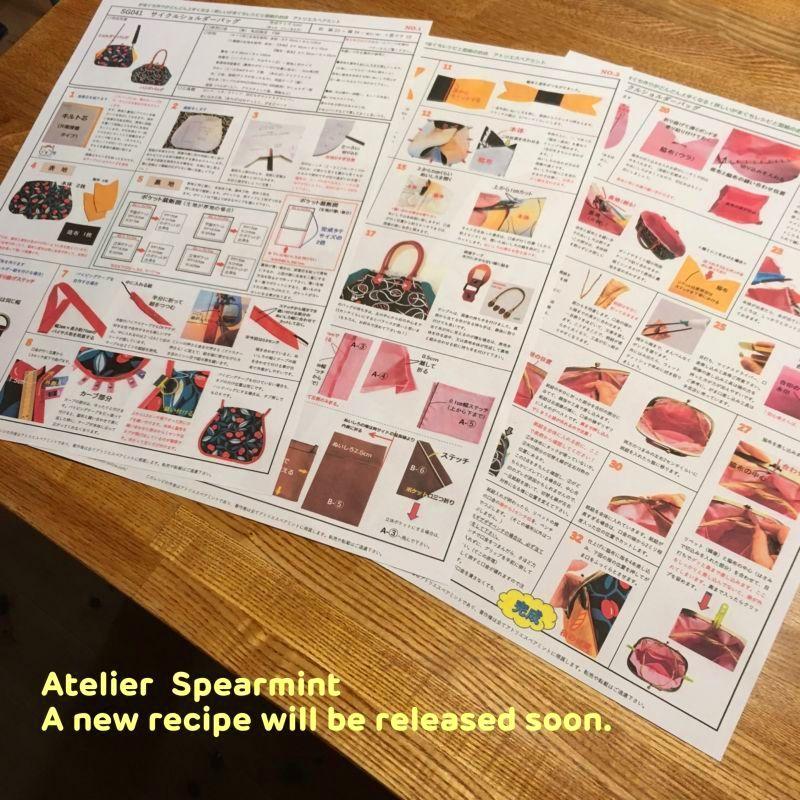 新しいレシピ&型紙を近々販売いたします。